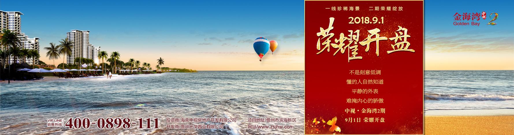 必威体育手机版下载·金海湾
