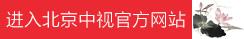 点击进入北京必威体育手机版下载官方网站